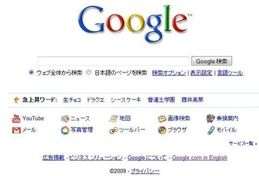 Google baisse son propre PR au Japon