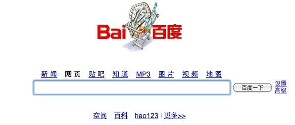 Google va stopper ses activités en Chine ?