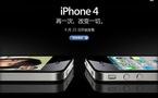 L'iPhone 4 sortira en Chine le 25 septembre