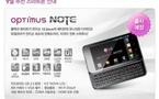 Le LG Optimus Note leaké