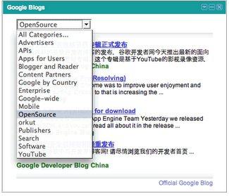 Les Blogs de Google réunis sur un Widget iGoogle
