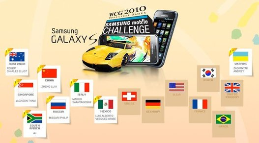 Samsung Mobile Challenge - Ouverture des qualifications