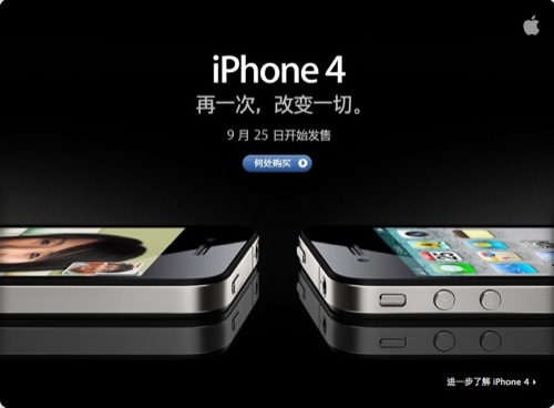 L'iPhone 4 sortira en Chine le 25 septembre