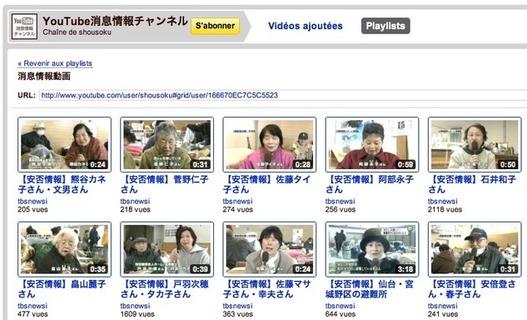 Japon - Aide à la recherche de personnes via Youtube