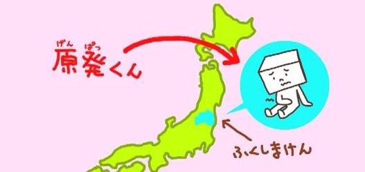 Japon - L'accident nucléaire de Fukushima en dessin animé