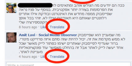 """Le bouton """"traduire"""" en test chez facebook"""