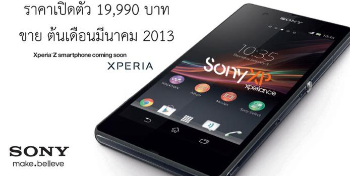 Sony Xperia Z - le prix avant la Keynote