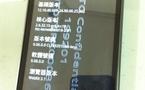 Le HTC Desire HD en images