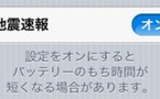 Japon : iOS5 inclut des notifications pour les tremblements de terre