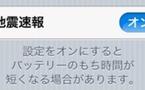 Japon : iOS5 inclut des notifications pour les tremblements de terre
