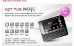 Le LG Optimus Note leaké